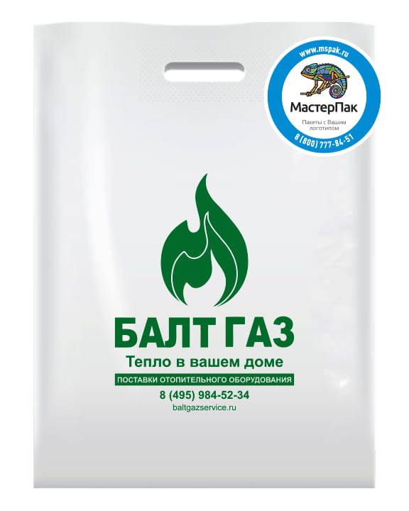 Пакет ПВД, 70 мкм, с вырубной ручкой и логотипом Балт Газ, Москва
