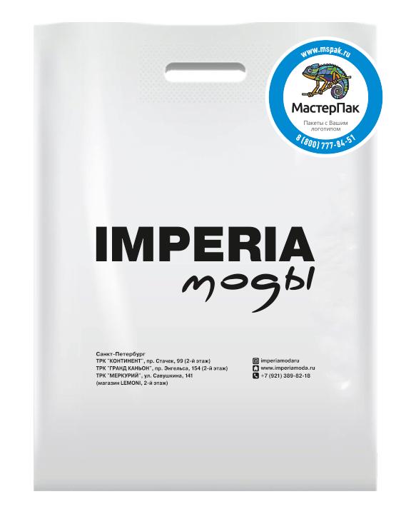 Пакет ПВД с вырубной ручкой и логотипом IMPERIA моды, 70 мкм
